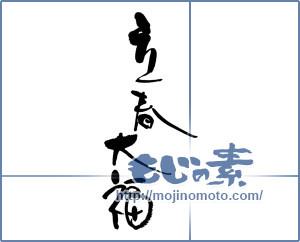 筆文字素材:立春大福 [17523]