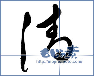 筆文字素材:清② [17667]