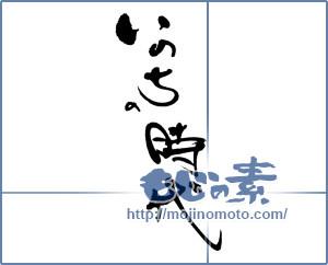 筆文字素材:いのちの時代 [17700]