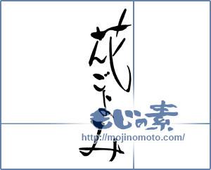 筆文字素材:花ごよみ [17701]