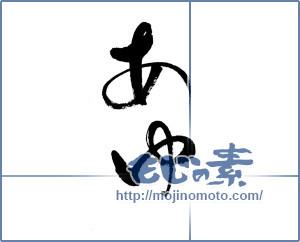 筆文字素材:あゆ [17702]