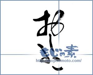 筆文字素材:おしるこ [17704]