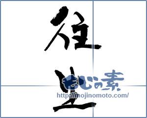筆文字素材:往生 [17705]