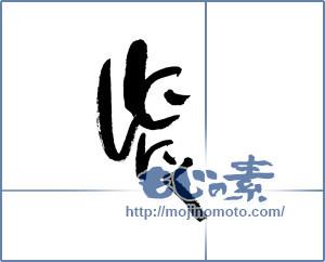 筆文字素材:にんにく [17707]