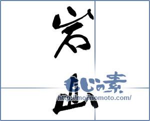 筆文字素材:岩山 [17709]