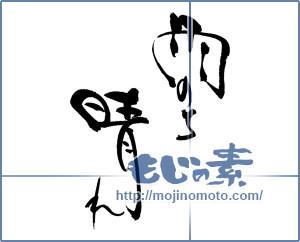 筆文字素材:雨のち晴れ [17736]