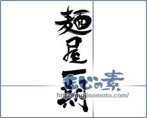 筆文字素材:麺屋一期(リクエスト)① [17879]