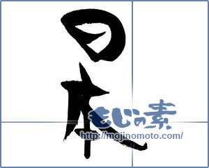 筆文字素材:日本 [18093]