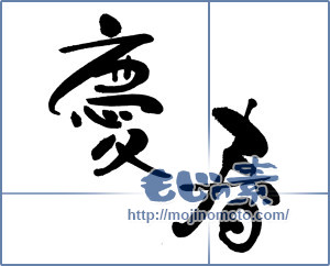筆文字素材:慶春 [18100]
