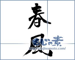 筆文字素材:春風 [18114]