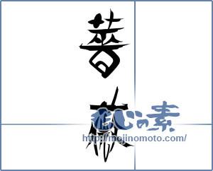 筆文字素材:薔薇(Rin art) [18172]