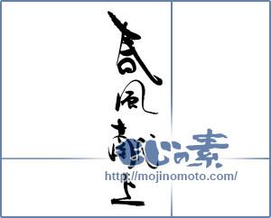 筆文字素材:春風献上 [18329]