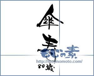 筆文字素材:傘寿 [18399]