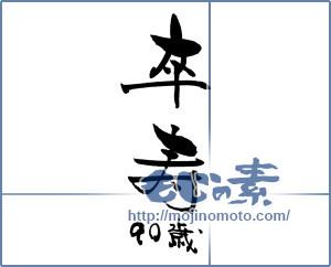 筆文字素材:卒寿 [18401]