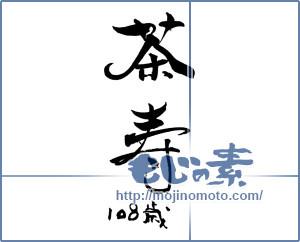 筆文字素材:茶寿 [18403]
