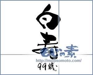 筆文字素材:白寿 [18405]