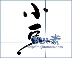 筆文字素材:小豆 [18408]