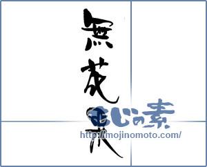 筆文字素材:無花果(イチジク) [18409]