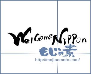 筆文字素材:welcome nippon(リクエスト)② [18437]