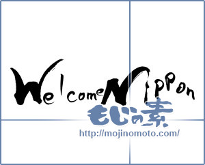 筆文字素材:welcome nippon(リクエスト)② [18463]