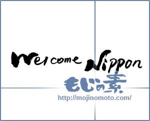 筆文字素材:welcome nippon(リクエスト)③ [18473]
