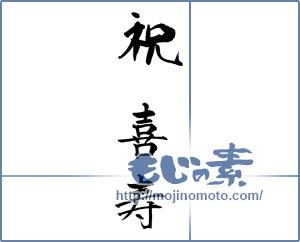 筆文字素材:祝 喜寿 [18559]