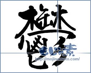 筆文字素材:鬱(うつ) [18601]