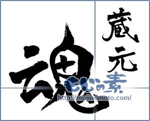 筆文字素材:魂(リクエスト)② [18735]