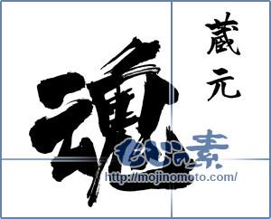 筆文字素材:魂(リクエスト)③ [18740]