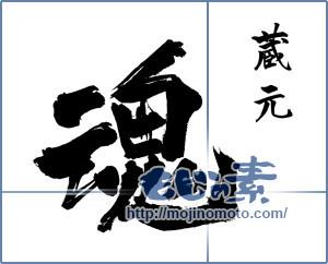 筆文字素材:魂(リクエスト)④ [18741]
