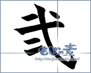 筆文字素材:弐(リクエスト)② [18742]