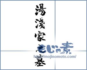 筆文字素材:湯淺家之墓(リクエスト) [18929]