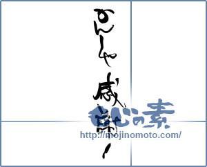 筆文字素材:かんしゃ感謝! [19079]
