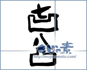 筆文字素材:七凹八凸 [19149]