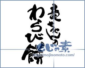 筆文字素材:竜ちゃんの わらび餅①(リクエスト) [19272]