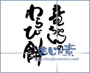 筆文字素材:竜ちゃんの わらび餅②(リクエスト) [19273]