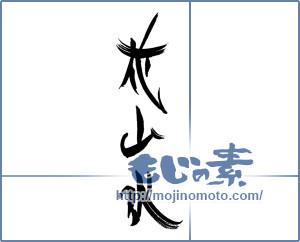 筆文字素材:花山水(リクエスト)① [19421]