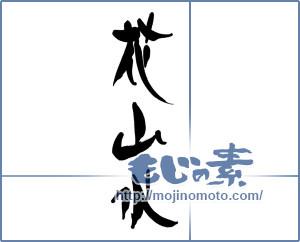 筆文字素材:花山水(リクエスト)③ [19423]