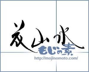 筆文字素材:花山水(リクエスト)④ [19424]