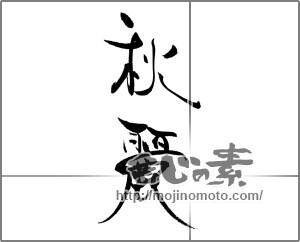 筆文字素材:秋麗(あきうらら) [19476]
