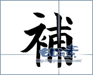 筆文字素材:補①(リクエスト) [19728]