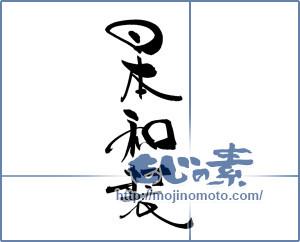 筆文字素材:日本和装 [19778]