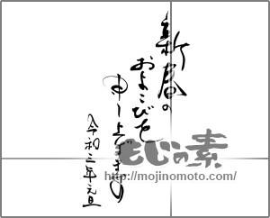 筆文字素材:新春(年賀状素材) [20390]