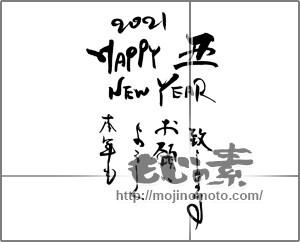 筆文字素材:2021happy new year [20391]
