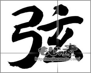筆文字素材:弦(リクエスト)② [20829]