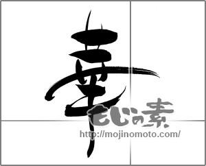 筆文字素材:華 [20872]