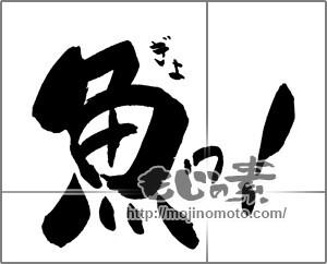 筆文字素材:魚(ぎょ) [20874]