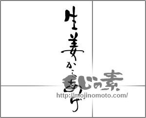 筆文字素材:生姜からあげ [21489]