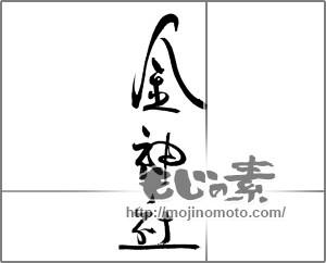 筆文字素材:金神社 [22202]
