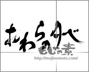 筆文字素材:おわらの夕べ [22920]